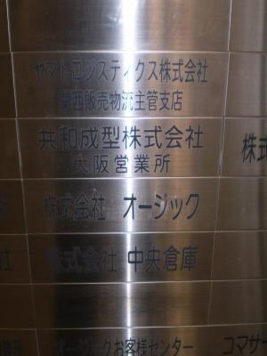 田村駒ビル