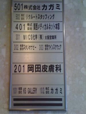 サンアール福島11号館ビル