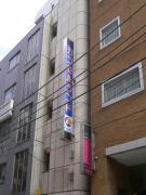 東京神田ビル